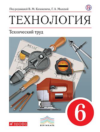 Технология. Технический труд. 6 класс Казакевич Молева