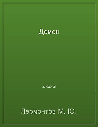 Демон Лермонтов