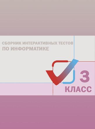 Сборник интерактивных тестов по Информатике. 3 класс