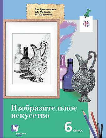 Изобразительное искусство. 6 класс Савенкова Ермолинская Медкова