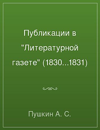 """Публикации в """"Литературной газете"""" (1830...1831) Пушкин"""