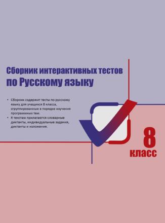 Сборник интерактивных тестов по русскому языку. 8 класс