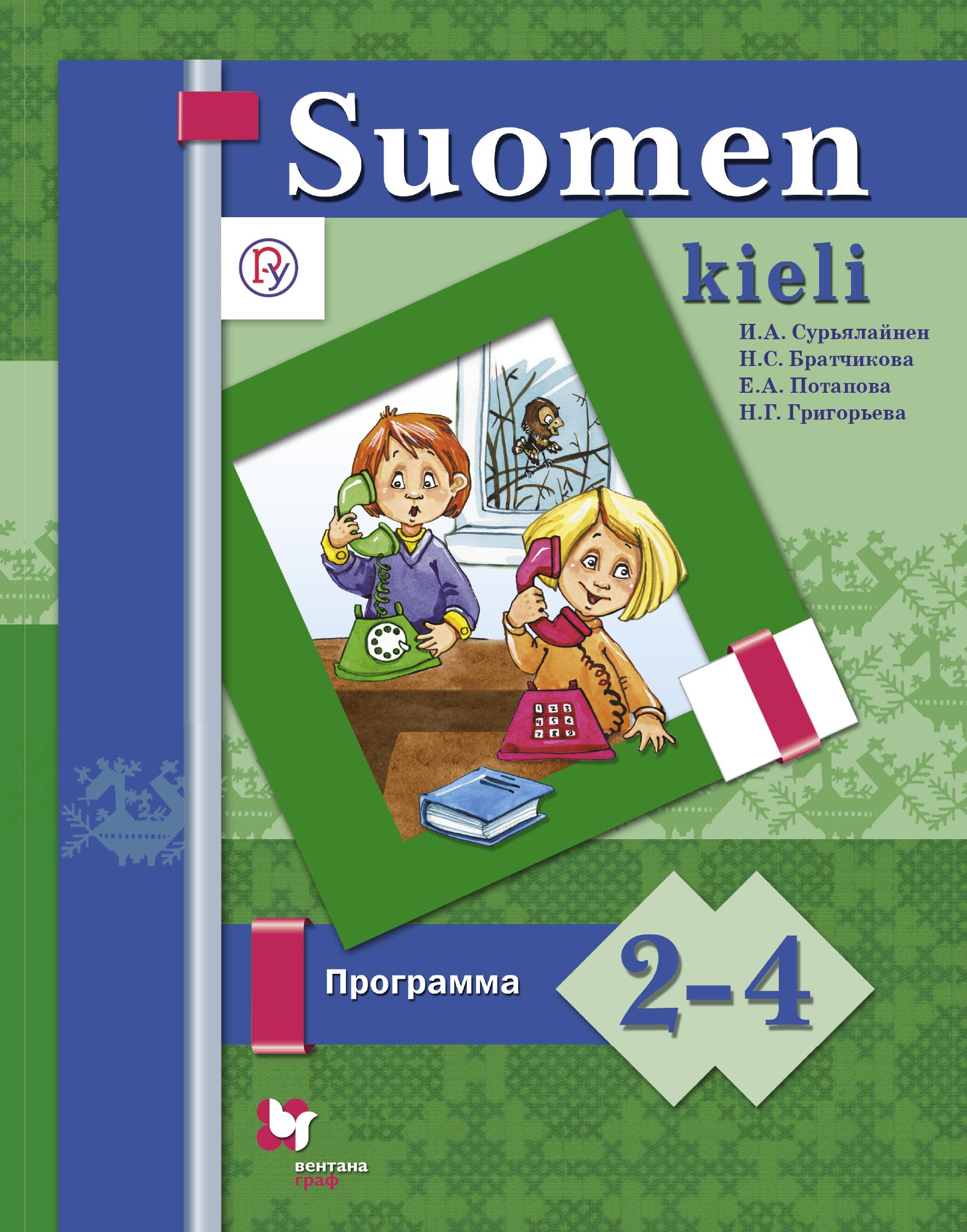 Финский язык. 2-4 классы. Программа Сурьялайнен Братчикова Потапова Григорьева