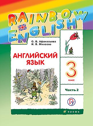 Английский язык. Rainbow English. 3 класс. Часть 2 Афанасьева Михеева