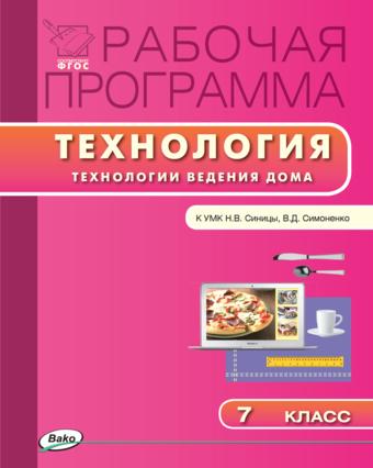 Технология. 7 класс. Рабочая программа к УМК Синицы, Симоненко [3] Логвинова