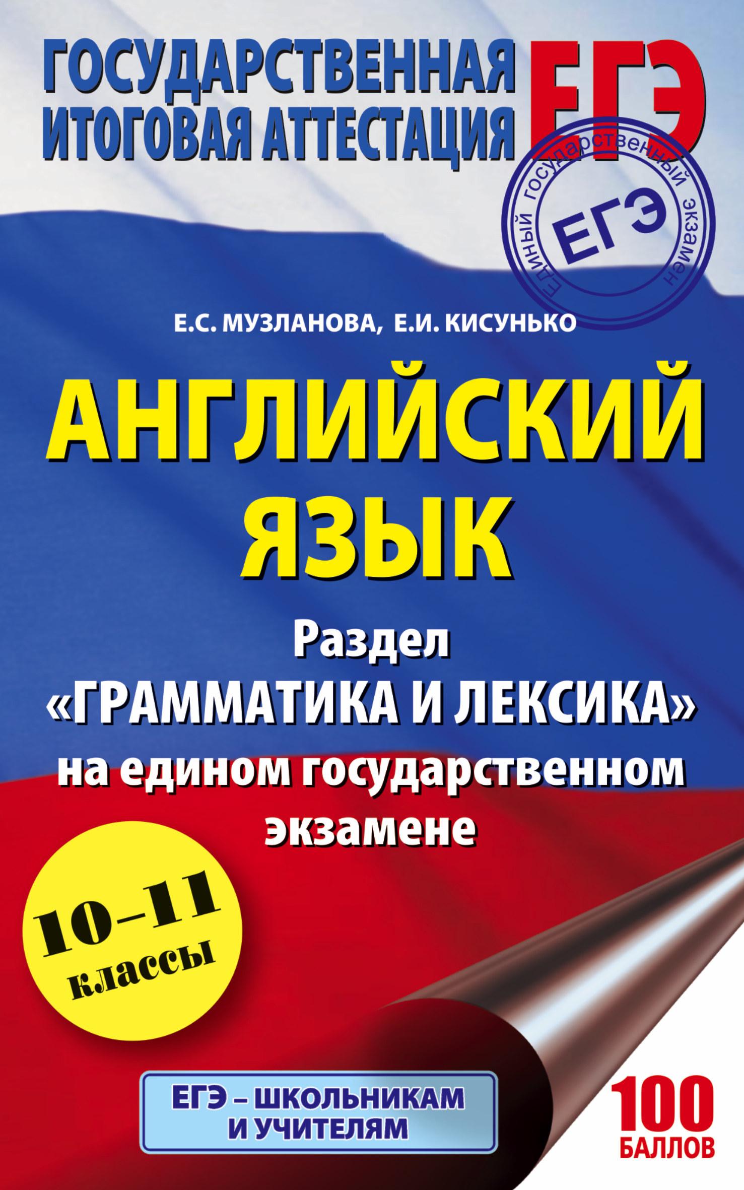 ЕГЭ. Английский язык. Раздел «Грамматика и лексика» на едином государственном экзамене Кисунько Музланова