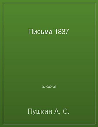 Письма 1837 Пушкин
