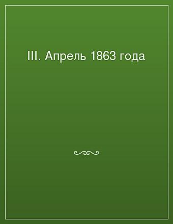 III. Апрель 1863 года Салтыков-Щедрин