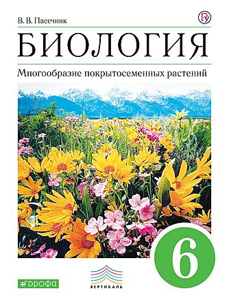 Биология. Многообразие покрытосеменных растений. 6 класс Пасечник