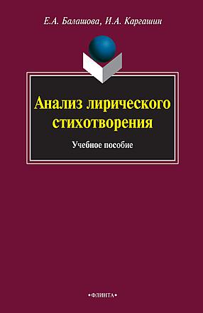 Анализ лирического стихотворения: учебное пособие Балашова Каргашин