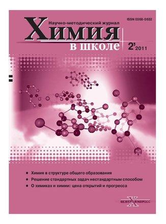 Химия в школе, 2011, № 2