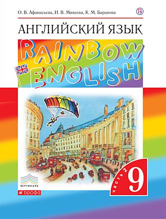 Английский язык. Rainbow English. 9 класс. Часть 2 Афанасьева Михеева Баранова