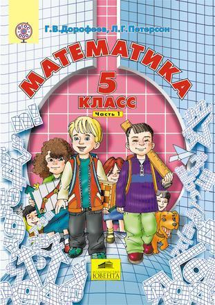 Математика. 5 класс. Часть 1 Петерсон Дорофеев