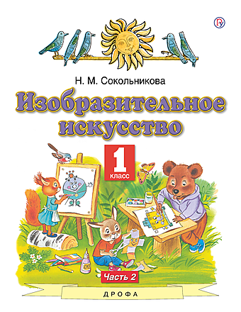 Изобразительное искусство. 1 класс. Часть 2. Электронная форма учебника Сокольникова