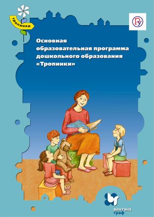 Основная образовательная программа дошкольного образования «Тропинки»