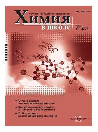 Химия в школе, 2007, № 7