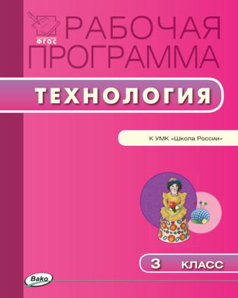 Технология. 3 класс. Рабочая программа к УМК Лутцевой (Школа России) Максимова