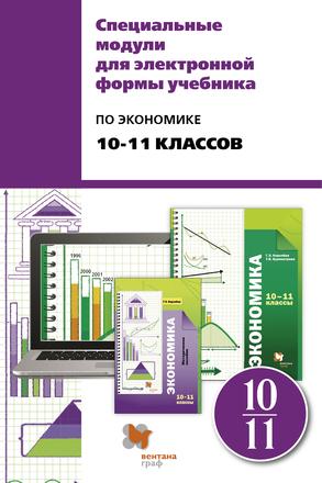 Специальные модули для электронной формы учебника по экономике. 10-11 класс Поляков