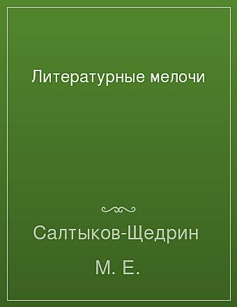 Литературные мелочи Салтыков-Щедрин