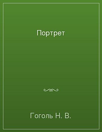 Портрет Гоголь