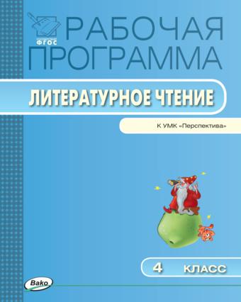 Литературное чтение. 4 класс. Рабочая программа к УМК Климановой (Перспектива) Максимова