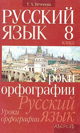 Русский язык. 8 класс. Уроки орфографии Печенёва