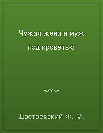 Чужая жена и муж под кроватью Достоевский