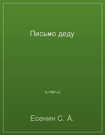Письмо деду Есенин