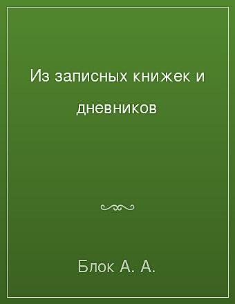 Из записных книжек и дневников Блок