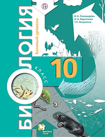 Биология. Базовый уровень. 10 класс Пономарёва Корнилова Лощилина