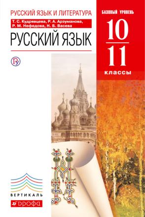 Русский язык. 11 класс. Учебное пособие Кудрявцева