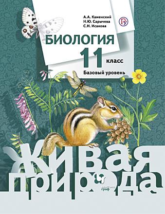 Биология. Базовый уровень. 11 класс Каменский Сарычева Исакова