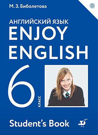 """Английский язык """"Enjoy English"""". 6 класс Биболетова Денисенко Трубанева"""