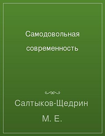 Самодовольная современность Салтыков-Щедрин