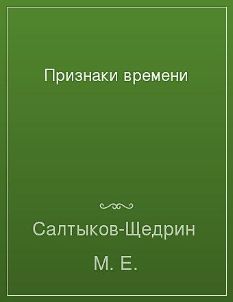Признаки времени Салтыков-Щедрин