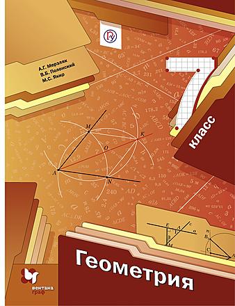 Геометрия. 7 класс Мерзляк Полонский Якир