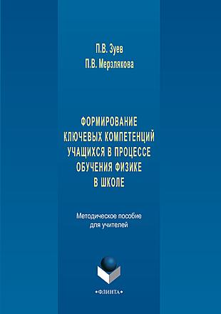 Формирование ключевых компетенций учащихся в процессе обучения физике в школе Зуев Мерзлякова