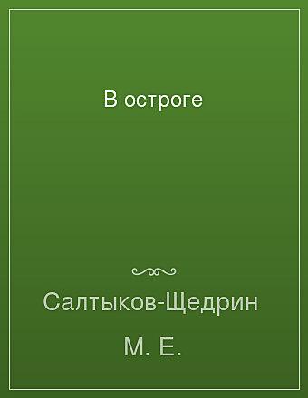 В остроге Салтыков-Щедрин