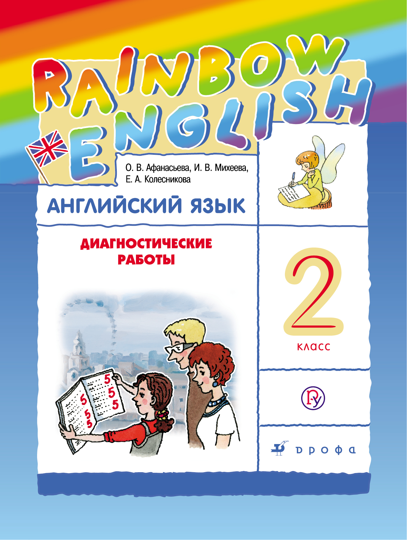 "Английский язык ""Rainbow English"". Диагностические работы. 2 класс Афанасьева Михеева"