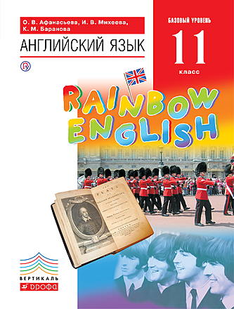 Английский язык. Rainbow English. 11 класс Афанасьева Михеева Баранова