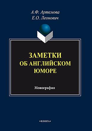 Заметки об английском юморе Артемова Леонович