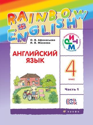 Английский язык. Rainbow English. 4 класс. Аудиоприложение к учебнику часть 1 Афанасьева Михеева
