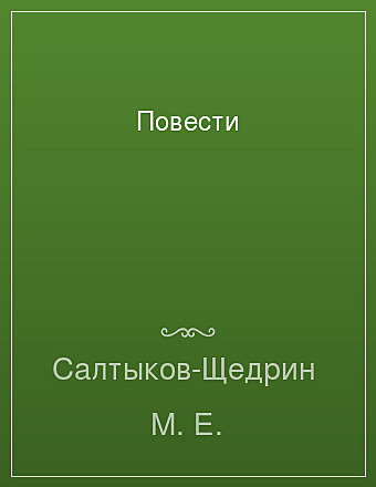 Повести Салтыков-Щедрин