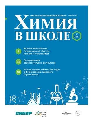 Химия в школе, 2017, № 1