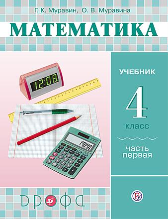 Математика. 4 класс. Часть 1 Муравин Муравина