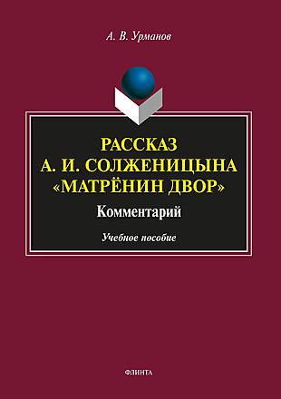 """Рассказ А. И. Солженицына """"Матрёнин двор"""". Комментарий Урманов"""