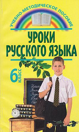 Уроки русского языка Печенёва