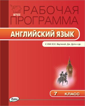 """Английский язык. 7 класс. Рабочая программа к УМК """"Spotlight"""" Наговицына"""