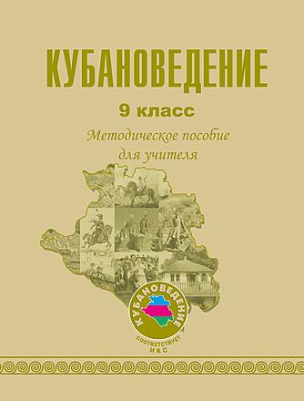 Кубановедение. 9 класс. Методическое пособие для учителя Шевченко Лунёва