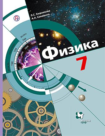 Физика. 7 класс Хижнякова Синявина